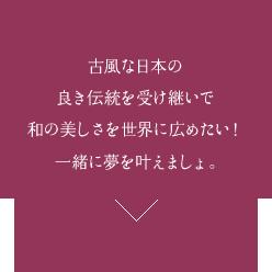 古風な日本の良き伝統を受け継いで和の美しさを世界に広めたい!